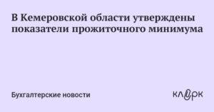 Размер прожиточного минимума на ребенка в кемеровской области