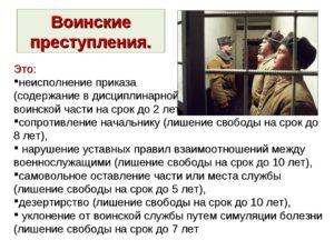 Преступления военнослужащих в свободное время кто расследует упк рф