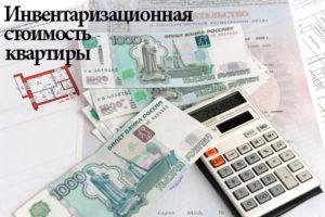 Оспаривание инвентаризационной стоимости объекта недвижимости