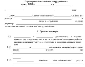 Партнерское соглашение о сотрудничестве между физическими лицами