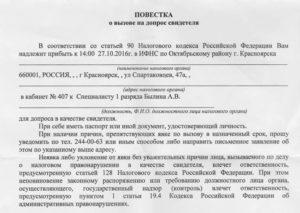 Статья 90 налогового кодекса рф причины вызова
