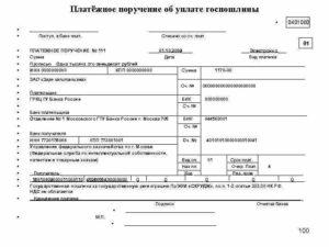 Заполнить платежное поручение на оплату госпошлины за регистрацию тс