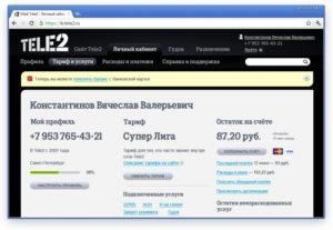 Смена фамилии имя отчества через личный кабинет теле2 ростовская область