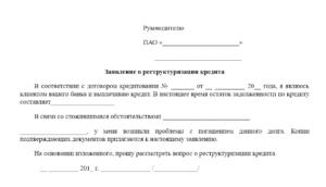 Письмо в банк о невозможности выплачивать кредит юр лицом образец
