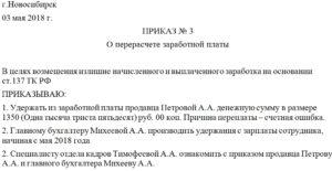 Образец приказа о перерасчете учителю за категорию