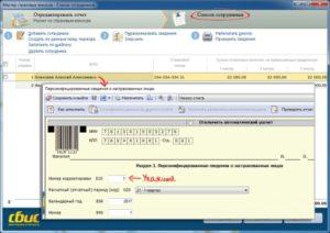 Заполнение расчета по страховым взносам в налогоплательщике юл видео