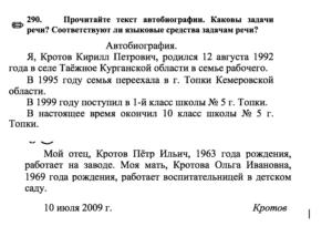 Автобиография по русскому языку 9 класс образец