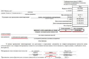 Пример заполнения инвентаризациооной описи по спецодежде за рабочими