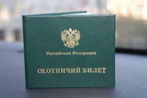 Где в новосибирске получить охотничей билет