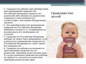 Условия определяющие гражданство детей в нашей стране