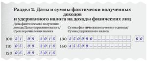 Пример заполнения 6 ндфл строка 100 110 120