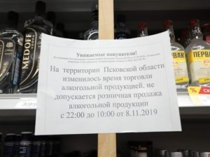 Со скольки до скольки не продают алкоголь в сочи