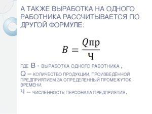 Выработка на одного рабочего в рублях