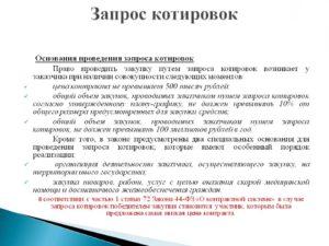 Обеспечение исполнения контракта при несостоявшемся запросе котировок