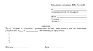 Как написать заявление в налоговую на перерасчет транспортного налога