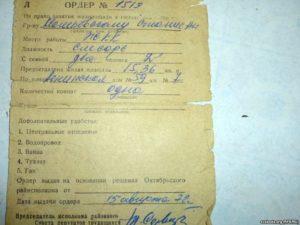 Утерян ордер на квартиру как восстановить москва
