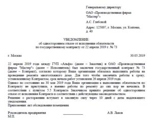 Уведомление об отказе от исполнения договора оказания услуг образец