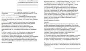 Куда жаловаться на фмс московской области