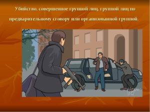 Убийство группой лиц по предварительному сговору статья
