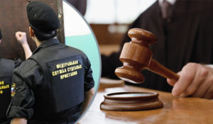 Взыскание судебных расходов с подразделения службы приставов