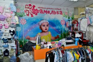 Название магазинов детских вещей