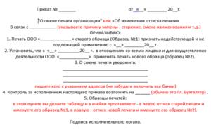 Приказ о смене юр адреса образец