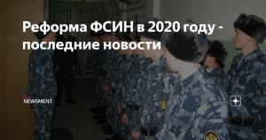 Реформа фсин в 2020 году последние новости