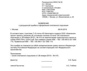 Заявление на уточнение октмо в ифнс образец 2020
