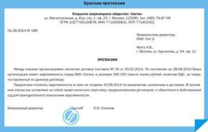 По договору нарушен срок выплаты претензия