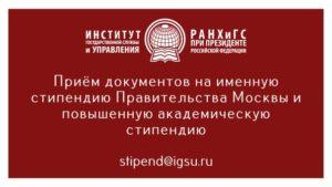 Стипендия правительства москвы 2020