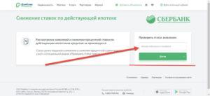 Дом клик заявка на снижение ставки по ипотеке сбербанк онлайн