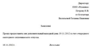 Заявление на отгул в счет отпуска на 2 дня образец