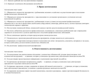 Должностная инструкция автослесаря автосервиса