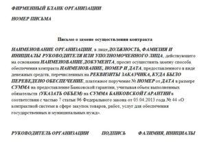 Образец письма на пересогласование строительных материалов
