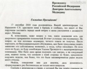 Почтовый адрес писем медведеву д а