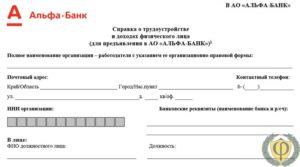 Справка по форме банка восточный скачать бланк 2020