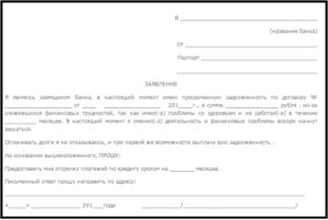 Заявление на отсрочку платежей по ипотеке в декрете втб 24
