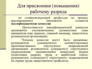 Правила присвоения разряда токаря