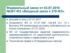 Закон российской федерации 218 статья 61 часть 1