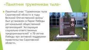 Установка памятника труженник тыла льготы