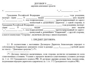 Многосторонний договор дарения между юл работодателем и сотрудниками
