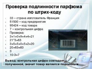 Проверить парфюм по штрих коду онлайн