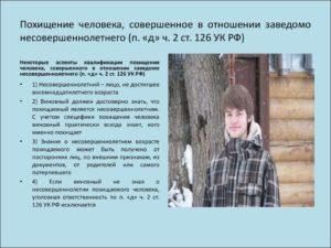 Похищение ребенка статья 124 ук рф наказание