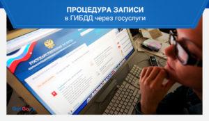 Поставить машину на учет в бутово запись через интернет