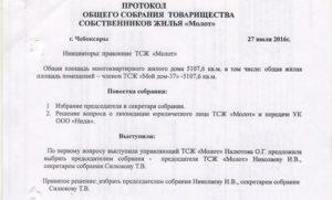 Протокол собрания правления тсж образец