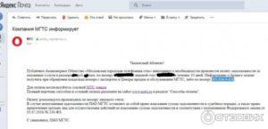 Мгтс жалоба на обслуживание написать на электронный адрес