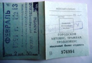 На какие автобусы действует студенческий билет