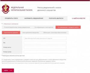 Проверка реестр залогов движимого имущества