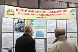 Куда пожаловаться на центр занятости в москве