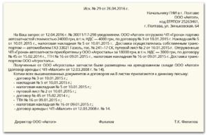 Как ответит на запрос фсс о предоставлении документов образец